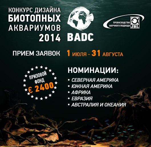 Конкурс дизайна биотопных аквариумов JBL 2014 Os8w5_-q1GI