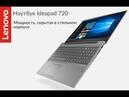 Обзор ноутбука Lenovo IdeaPad 720 15