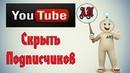 Как скрыть количество подписчиков на Ютубе Youtube