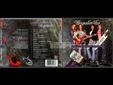 Сборник Группа Воровайки Акустический альбом 2007