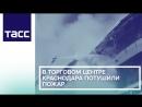 В торговом центре Краснодара потушили пожар