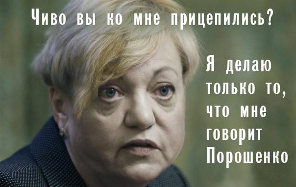 Гонтарева находилась в оплачиваемом отпуске с 11 мая по 7 августа, - Нацбанк - Цензор.НЕТ 7034
