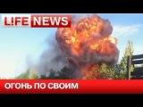 В Сети появилось видео карательной операции Киева против своих солдат