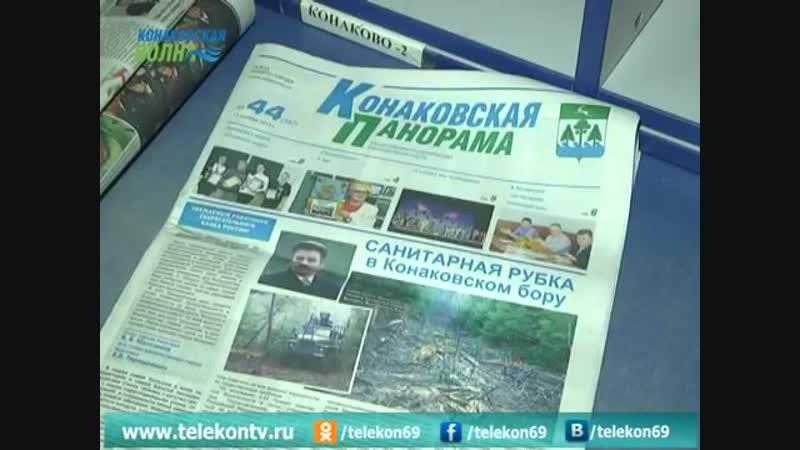 2014_Подписная кампания на 1е полугодие 2015_Конаково_Тверская область