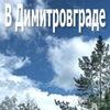 В Димитровграде