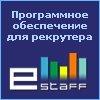 E-Staff Рекрутер