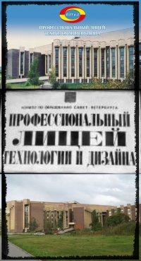 Одесский профессиональный