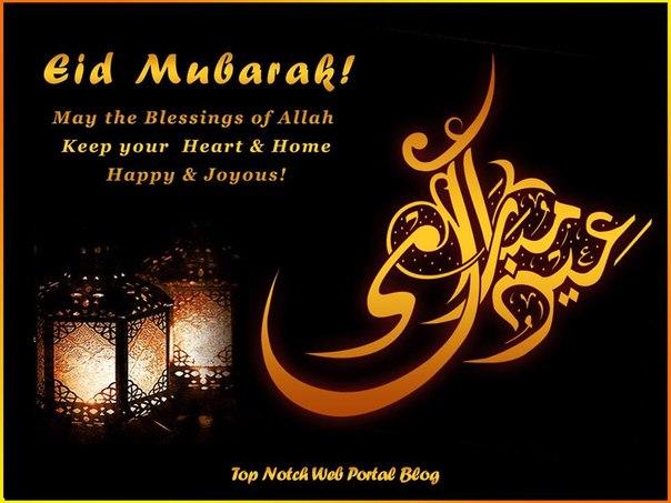 Поздравление с окончанием рамадана на английском