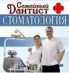 """Стоматология """"Семейный Дантист"""" в Колпино"""