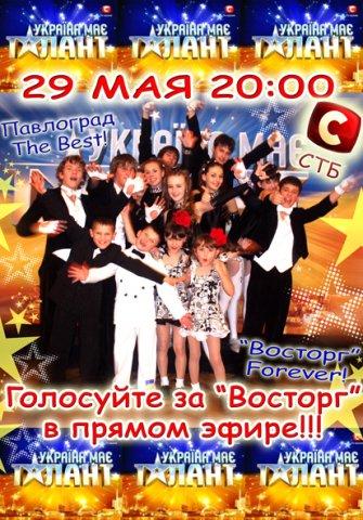 Клуб акробатического рок-н-ролла Восторг