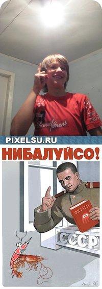 Димон Исаенко