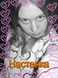 Настенка Nastenka
