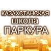Казахстанская школа паркура