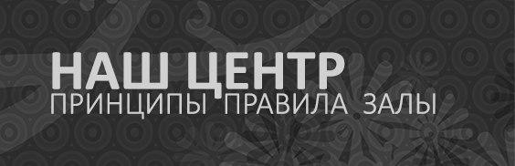 НАШ ЦЕНТР