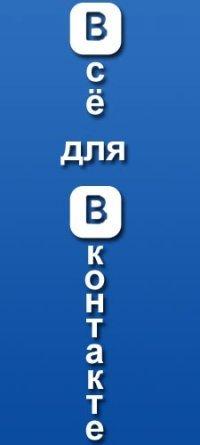 Всё Вконтактеру
