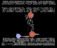 Киляк Залупуйский