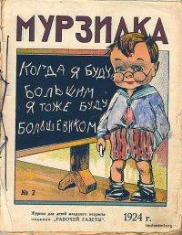 Рома Рутковский