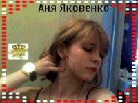 Анютка Яковенко