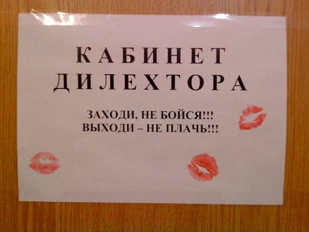 Картинки с надписью заходи не бойся выходи не плачь