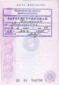 Временная регистрация в питере для рб для регистраций иностранного гражданина какие документы будет нужны