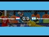 Нидерланды (Голландия) Аргентина 0:0 (2:4). Чемпионат мира по футболу 2014 (обзор матча)