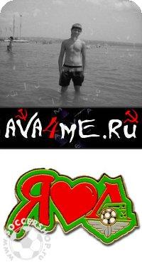 Гришка Павлов