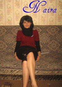 Наира Микаельян, Сисиан