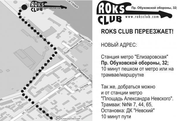 ROKS Club переехал.....по адресу пр. Обуховской Обороны д. 32....в здании ДК НЕВСКИЙ, что сулит отличный звук и...