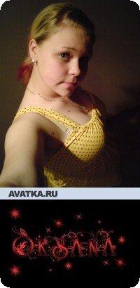 Аксаночка Левченко