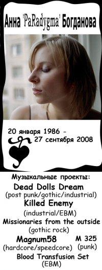 [Анна 'PaRadygma' Богданова]