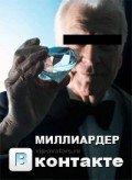 Георгий Михайловский, 26 января 1977, Киев, id84393848