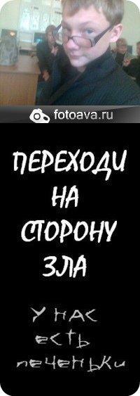 Диман Курашкин, 6 декабря 1994, Киев, id68062012