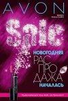 AVON в Нижнем Новгороде и области: создайте свой бизнес красоты!