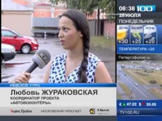 Автоволонтёры в Невском утре на 100ТВ