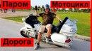 Про Мотоцикл, Паром и Дорогу в Турцию 2018 ч.3 Honda Gold Wing через Европу в Анталью