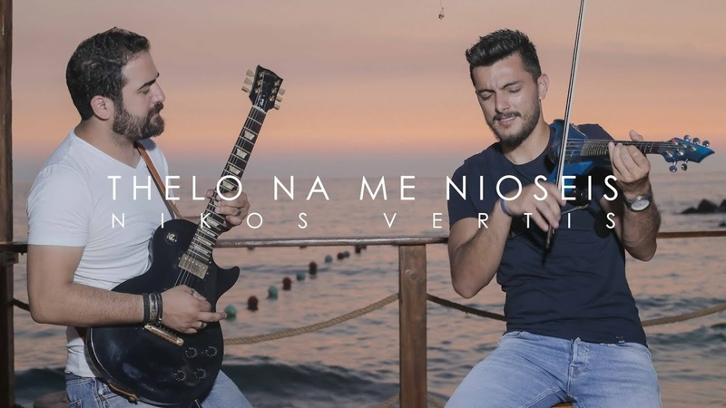 Thelo na me nioseis - Nikos Vertis - Violin Cover by Andre Soueid ft. Roy Nassif