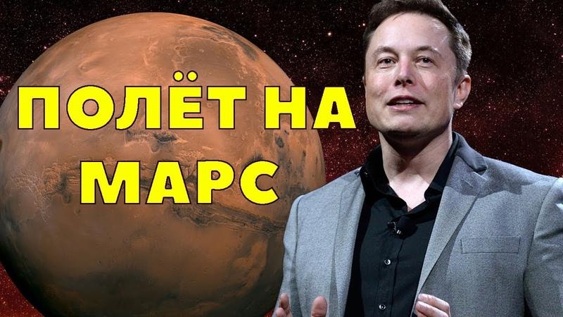 ИЛОН МАСК И КОЛОНИЗАЦИЯ МАРСА.