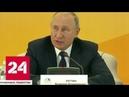Путин о многообразии РФ мы самые богатые люди на планете - Россия 24