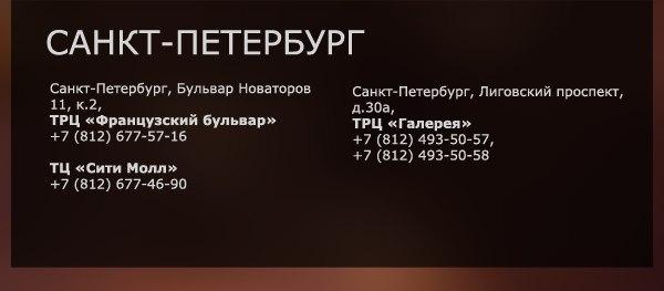 Адреса магазинов Пума в Санкт-Петербурге