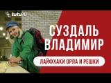 Суздаль/Владимир    #Лайфхаки от Орла и Решки