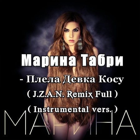 Марина Табри - Плела девка косу (J.Z.A.N. Remix Full) (Instrumental vers.)