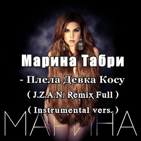 Марина Табри - Плела девка косу (J.Z.A.N. Remix Full) (Instrumental vers.)