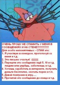 Патрик Стар