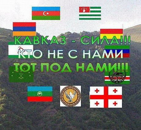 флаги кавказа