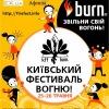 •●● KIEV FIRE FEST •●• '12