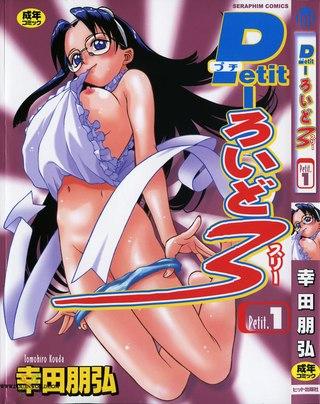 Kouda Tomohiro - Petit Roid 3 Vol1