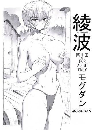 Mogudan - Evangelion doujin Ayanami Dai Kai 1