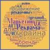 Маркетинг и Реклама                      Украина