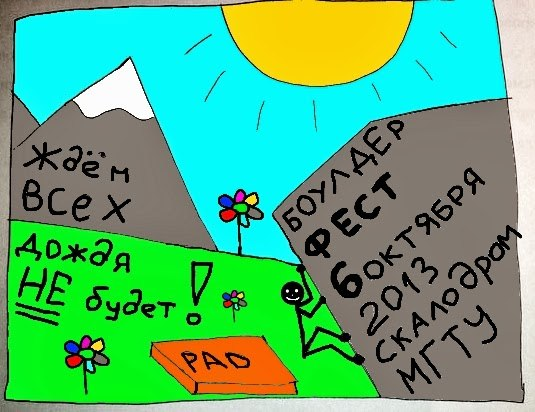 Боулдер-фест МГТУ им. Баумана 6 окт 2013