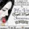 Gloomy Sunday Fest  v.3 в клубе Вермель: Mea Vita, Fright Night, Алидея, Эфемерида